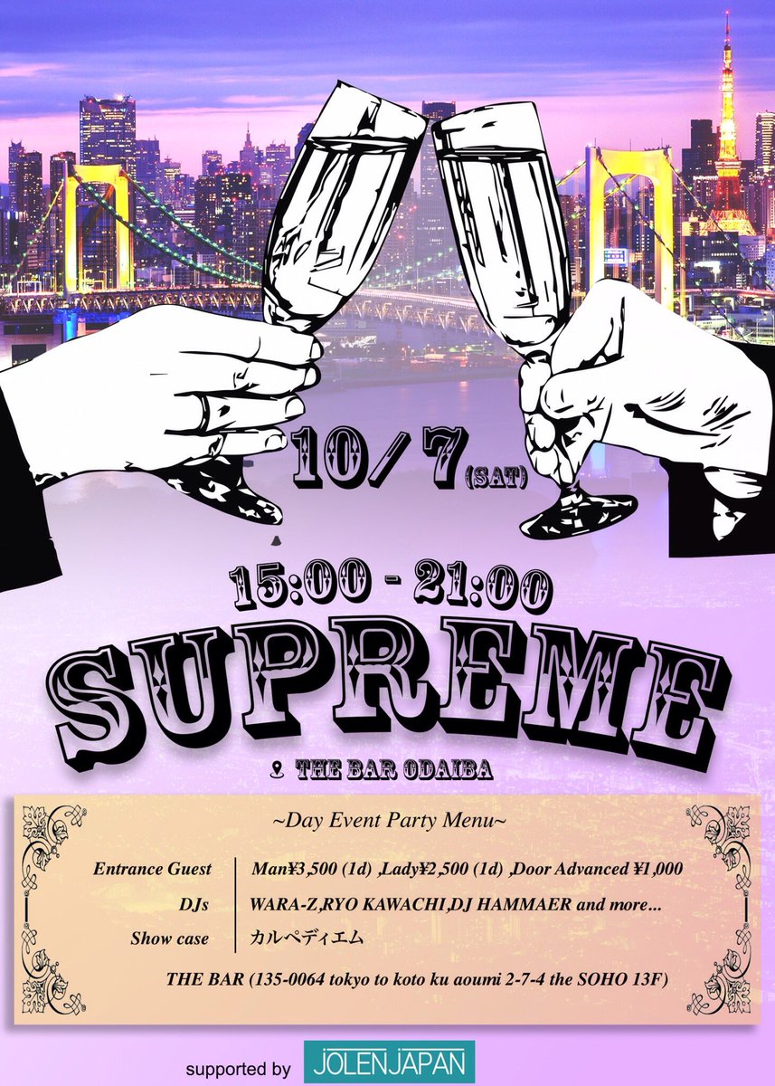 Supreme the BAR ODAIBA